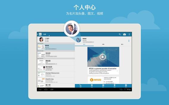 名片全能王 screenshot 8
