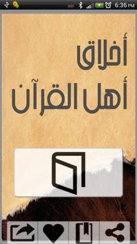 أخلاق أهل القرآن apk screenshot