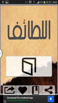 اللطائف apk screenshot