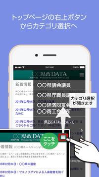 愛知県政DATA poster