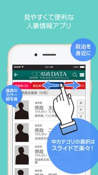 愛知県政DATA screenshot 1