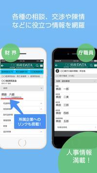 愛知県政DATA screenshot 2