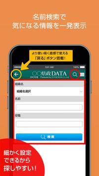 愛知県政DATA screenshot 3