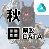 秋田県政DATA-秋田県議や庁職員、財界の人事情報満載! icon