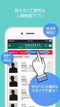 秋田県政DATA-秋田県議や庁職員、財界の人事情報満載! apk screenshot