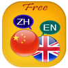 Chinese to English Translator icon