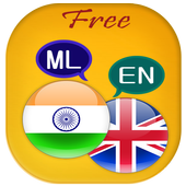 Malayalam to English Translator icon