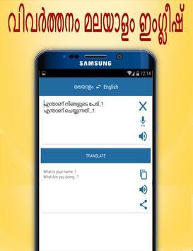 Malayalam to English Translator screenshot 3