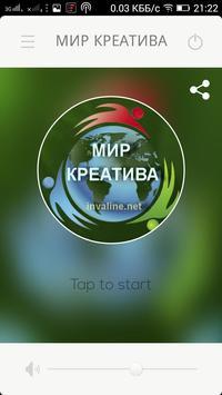 РАДИО МИР КРЕАТИВА screenshot 14