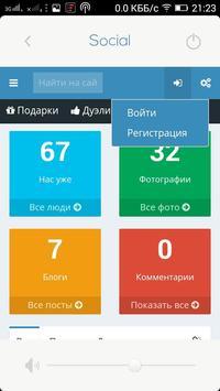 РАДИО МИР КРЕАТИВА screenshot 5