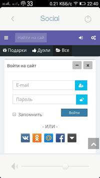 РАДИО МИР КРЕАТИВА screenshot 6