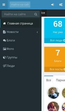 ИНВАЛАЙН screenshot 1