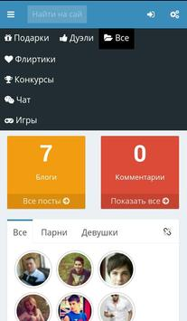 ИНВАЛАЙН screenshot 2