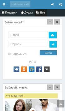 ИНВАЛАЙН screenshot 3