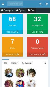 ИНВАЛАЙН screenshot 9
