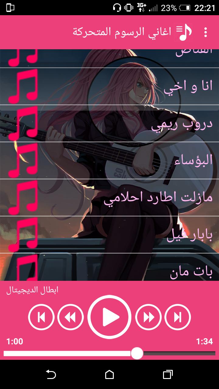 تحميل اغاني قديمة mp3