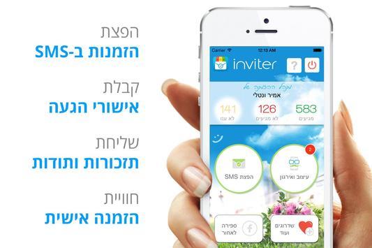 Inviter   הזמנות ואישורי הגעה לאירועים ומתחתנים poster