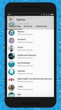InVK mobile - old version screenshot 1