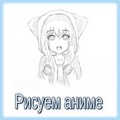 Как нарисовать аниме icon