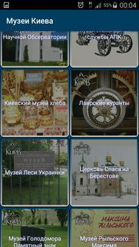 Музеи Киева screenshot 2