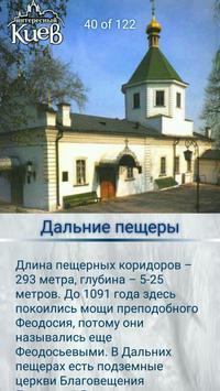 Музеи Киева screenshot 3
