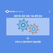 비즈온 icon