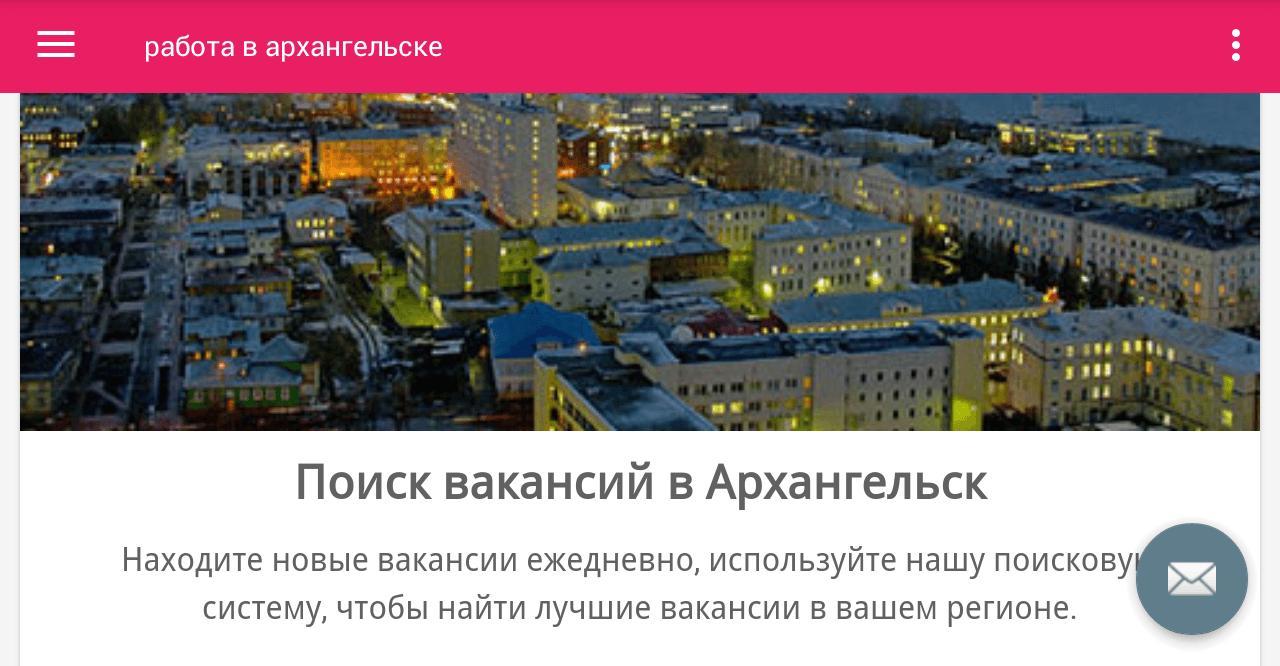 Работа в архангельск работа в москве с предоставлением жилья девушке