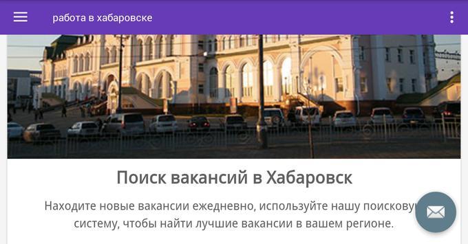 работа в хабаровске, России screenshot 4