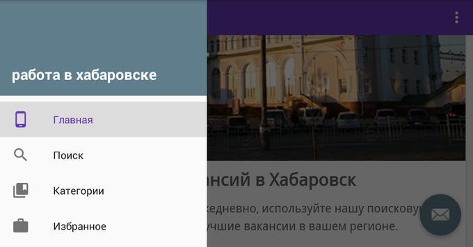 работа в хабаровске, России screenshot 5