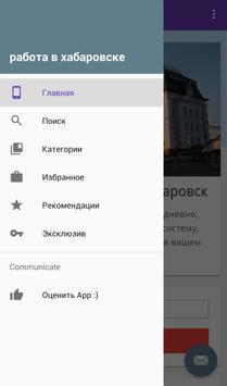 работа в хабаровске, России screenshot 1