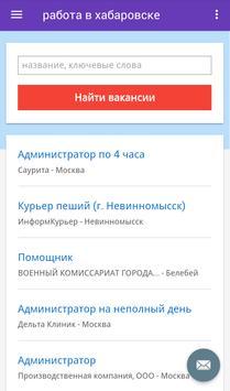 работа в хабаровске, России screenshot 2