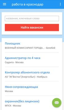 работа в краснодар, России screenshot 2