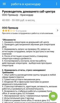работа в краснодар, России screenshot 3