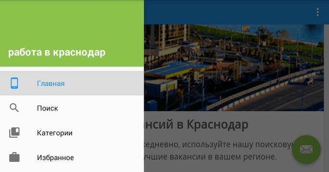 работа в краснодар, России screenshot 5