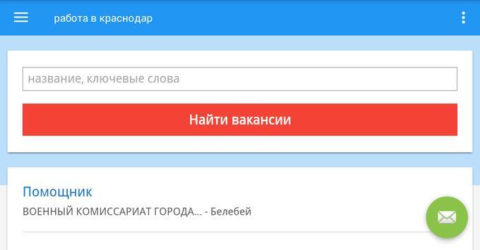 работа в краснодар, России screenshot 6