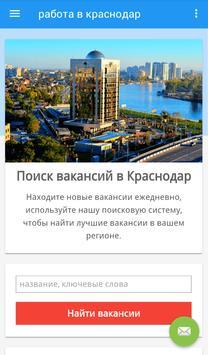 работа в краснодар, России poster