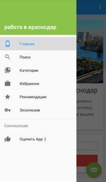 работа в краснодар, России apk screenshot