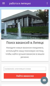 работа в липецке, России poster