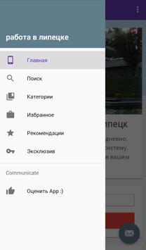 работа в липецке, России apk screenshot