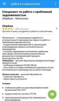 работа в махачкале, России screenshot 3