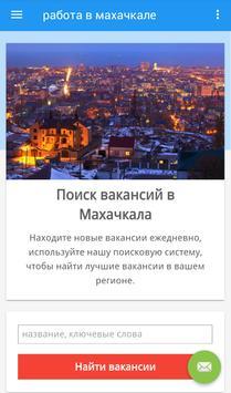 работа в махачкале, России poster