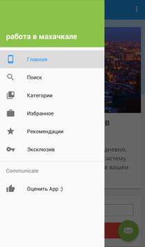 работа в махачкале, России screenshot 1