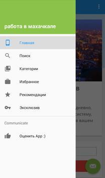работа в махачкале, России apk screenshot
