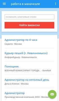 работа в махачкале, России screenshot 2