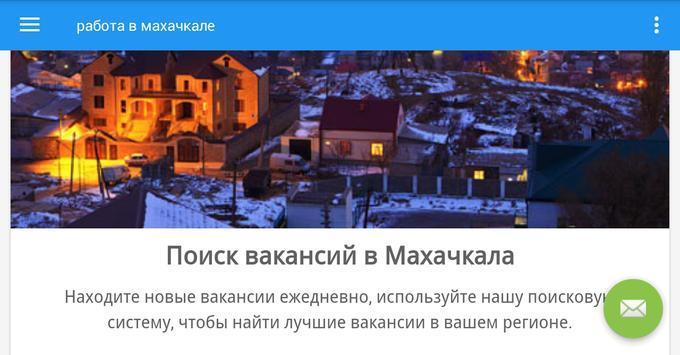 работа в махачкале, России screenshot 4