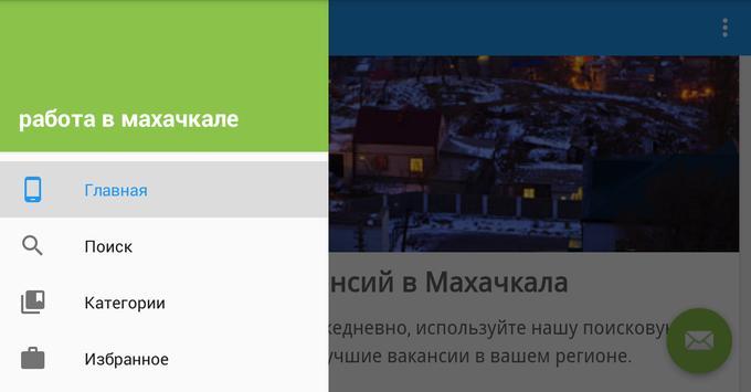 работа в махачкале, России screenshot 5