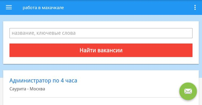 работа в махачкале, России screenshot 6