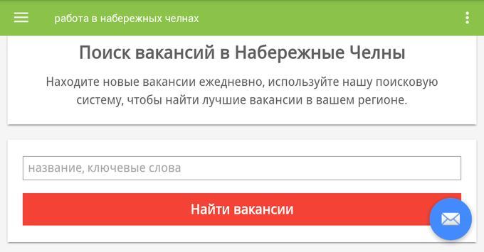 работа в набережных челнах apk screenshot