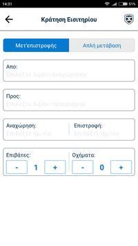 Ionian Group apk screenshot
