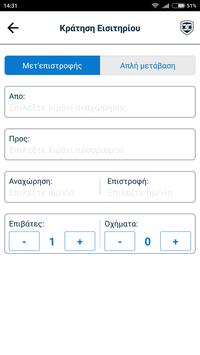 Ionian Group screenshot 1